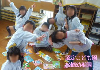 熊本県幼稚園一覧